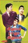 Anubavi Raja Anubavi Movie Streaming Online