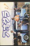Aogura Movie Streaming Online