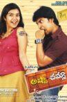 Ashta Chamma Movie Streaming Online