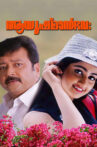 Ayushman Bhava Movie Streaming Online