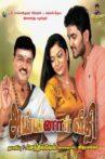Ayyanar Veethi Movie Streaming Online