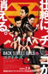 Back Street Girls: Gokudols Movie Streaming Online