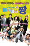 Balibali Jjang Movie Streaming Online