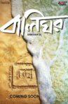 Balighar Movie Streaming Online