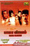 Bama Vijayam Movie Streaming Online