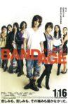 Bandage Movie Streaming Online