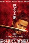 Baragaki: Unbroken Samurai Movie Streaming Online