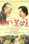 Before The Leaves Fall Movie Streaming Online