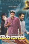 Bharathan Effect Movie Streaming Online