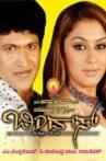 Bindaas Movie Streaming Online