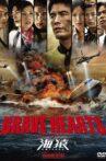 Brave Hearts: Umizaru Movie Streaming Online