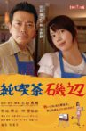 Cafe Isobe Movie Streaming Online