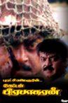 Captain Prabhakaran Movie Streaming Online