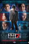Cell Phone Investigator 7: Pilot Movie Streaming Online