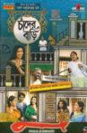 Chander Bari Movie Streaming Online
