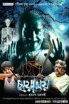Chayamoy Movie Streaming Online