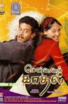 Chennai Kadhal Movie Streaming Online