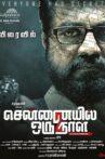 Chennaiyil Oru Naal 2 Movie Streaming Online