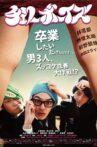 Cheri Boizu Movie Streaming Online
