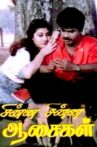 Chinna Chinna Aasaigal Movie Streaming Online