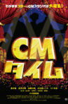 CM Time Movie Streaming Online