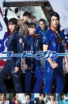 Code Blue: The Movie Movie Streaming Online