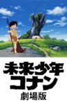 Conan, The Boy in Future Movie Streaming Online