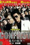 Conflict II Movie Streaming Online