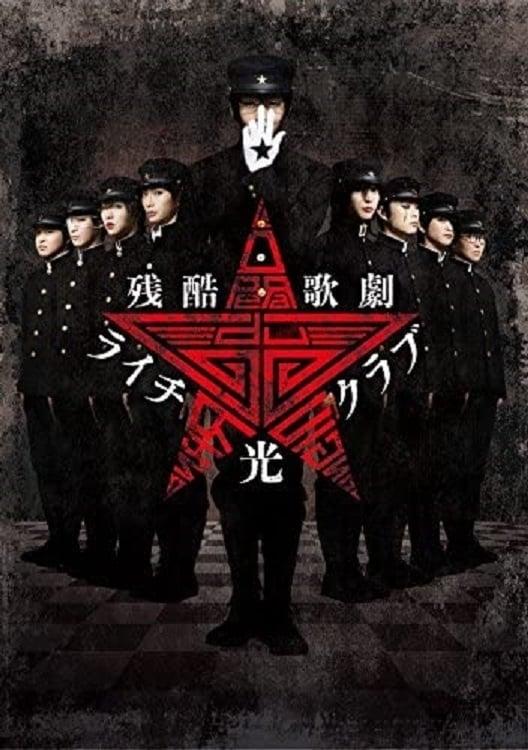 Cruel Opera Litchi Hikari Club Stage Play Movie Streaming Online
