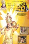 Daana Veera Sura Karna Movie Streaming Online