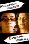 Daivathinte Vikrithikal Movie Streaming Online