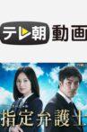 Designated Lawyer Movie Streaming Online