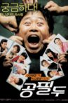 Detective Mr. Gong Movie Streaming Online