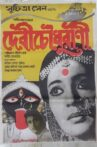 Devi Chaudhurani Movie Streaming Online