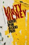 Dirty Money Movie Streaming Online
