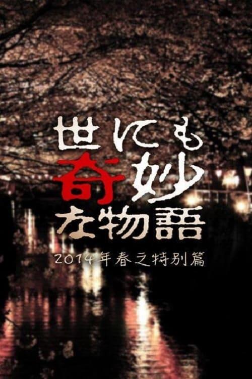 世にも奇妙な物語 '14春の特別編 Movie Streaming Online
