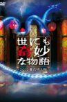 世にも奇妙な物語 2012春の特別編 Movie Streaming Online