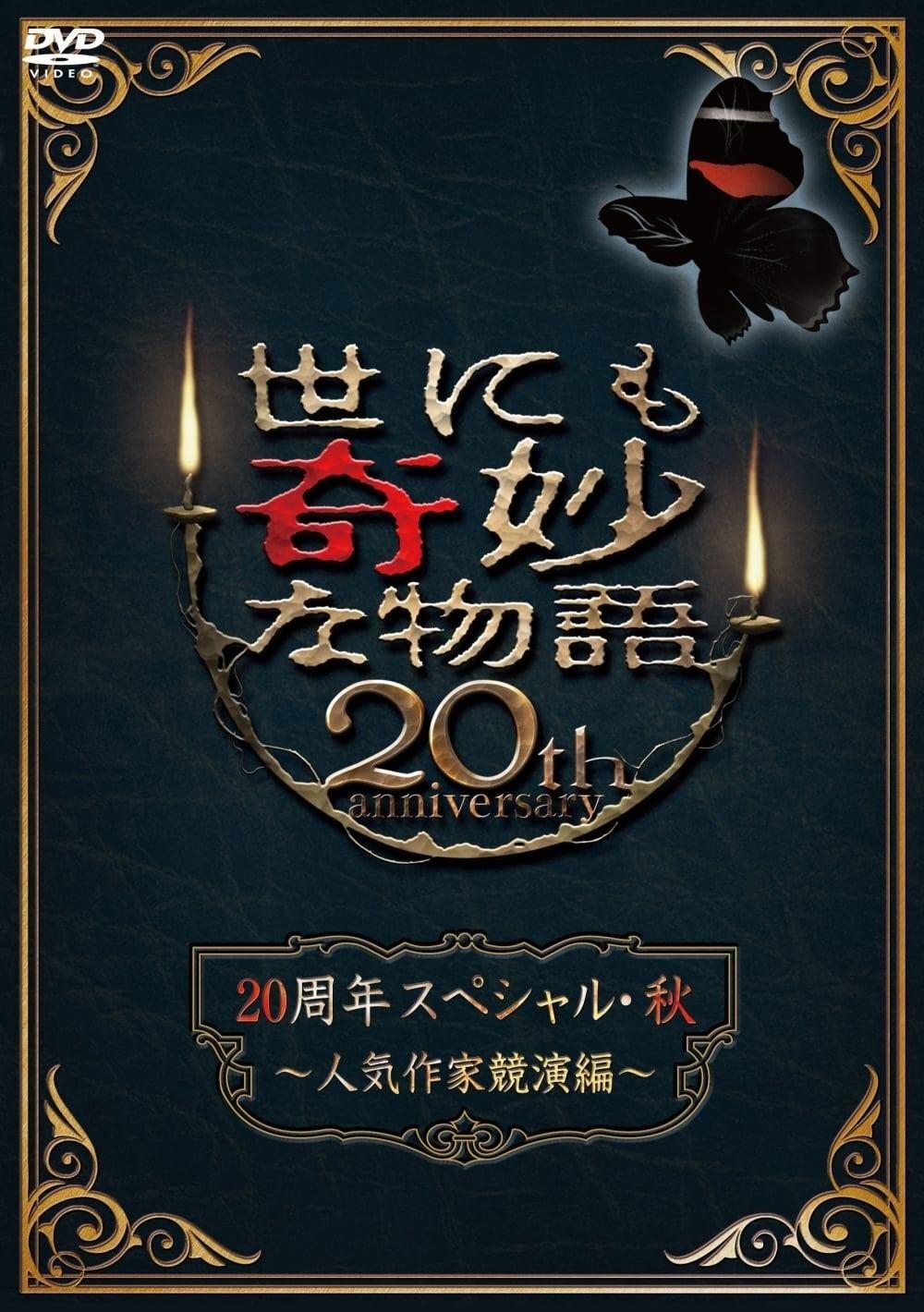 世にも奇妙な物語 20周年スペシャル・秋 ~人気作家競演編~ Movie Streaming Online