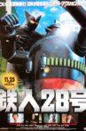 鉄人28号 Movie Streaming Online