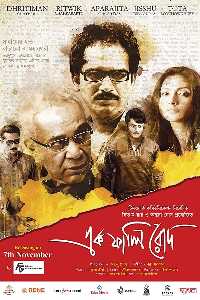 Ek Phali Rodh Movie Streaming Online
