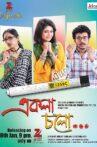 Ekla Cholo Movie Streaming Online