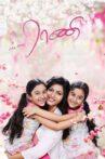 Enga Amma Rani Movie Streaming Online