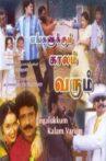 Engalukkum Kaalam Varum Movie Streaming Online