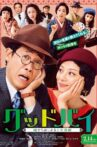 Farewell: Comedy of Life Begins with A Lie Movie Streaming Online