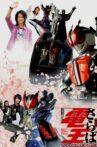 Farewell Kamen Rider Den-O: Final Countdown Movie Streaming Online
