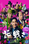 Flower and Sword Movie Streaming Online