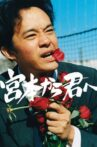 From Miyamoto to You Movie Streaming Online