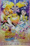 Futari wa Precure Max Heart Movie 2: Friend of Yukizora Movie Streaming Online