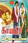 Gaayathri Movie Streaming Online