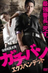 GACHI-BAN: EXPENDED Movie Streaming Online